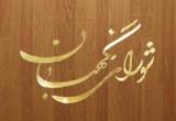 مهر تایید شورای نگهبان پای انتخابات ریاست جمهوری ارجاع پرونده تخلفات محرز شده در برگزاری انتخابات به دادگاه