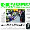 عناوین روزنامه های دوشنبه ۲۳ مهر ماه ۹۷