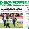 روزنامه های :  صبح -چهارشنبه ۱۳۹۷/۸/۲