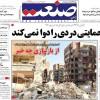 عناوین روزنامه های امروز ۳ ابان ۹۷