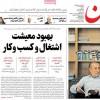 عناوین روزنامه های صبح شنبه  ۵آبان ۱۳۹۷