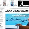 عناوین روزنامه های صبح روز دوشنبه ۷ آبان ۱۳۹۷