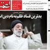 عناوین روزنامه های صبح چهارشنبه ۹ آبان ۱۳۹۷