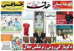 روزنامههای ورزشی سهشنبه ۲۴ مهر