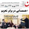عناوین روزنامه های صبح شنبه ۱۹ آبان ۹۷
