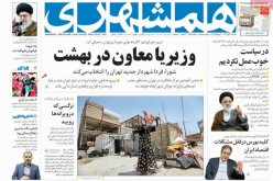 عناوین روزنامه های صبح دوشنبه ۲۱ ابان ۹۷