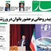 عناوین روزنامه های چهارشنبه ۲۳ آبان ۱۳۹۷