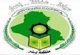 واکنش سازمان بدر به شرط آمریکا برای معافیت عراق از تحریمهای ایران