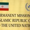 ایران هراسی اعتیاد دیرین نماینده آمریکا در سازمان ملل است