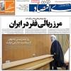 ۱۵ آذر ۱۳۹۷ – عناوین روزنامه های امروز