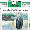 ۱۰ دی ۱۳۹۷ – عناوین روزنامه های امروز