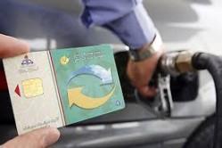 اطلاعیه جدید درباره کارت سوخت