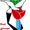 بنیاد شهید مجددا مکلف به پرداخت بیمه تکمیلی ایثارگران شد