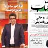 ۲۵ ۱۱ دی ۱۳۹۷  عناوین روزنامه های امروز