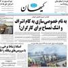 ۱۷ دی ۱۳۹۷ –  عناوین روزنامه های امروز