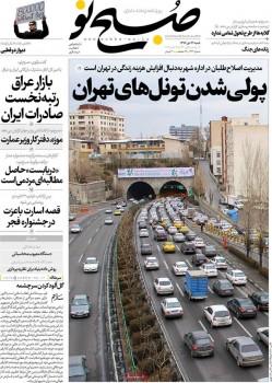 عناوین روزنامههای امروز  ۲۲ دی ۱۳۹۷