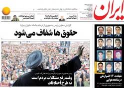 عناوین روزنامههای امروز ۲۵ دی ۱۳۹۷