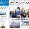 عناوین روزنامههای امروز ۲۶ دی ۱۳۹۷