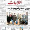 ۲۷ دی ۱۳۹۷ –  عناوین روزنامههای امروز