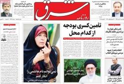 ۳۰ دی ۱۳۹۷ –  عناوین روزنامههای امروز