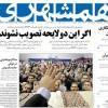 ۰۷ بهمن ۱۳۹۷  عناوین روزنامههای امروز