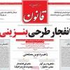 ۰۸ بهمن ۱۳۹۷ –  عناوین روزنامههای امروز