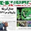 ۱۱ بهمن ۱۳۹۷ –  عناوین روزنامههای امروز