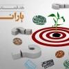 ابهامات هدفمندی یارانهها در بودجه ۹۸