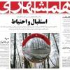۱۳ بهمن ۱۳۹۷ –  عناوین روزنامههای امروز