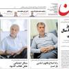 ۱۵ بهمن ۱۳۹۷ –  عناوین روزنامههای امروز