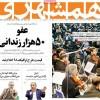 ۱۶ بهمن ۱۳۹۷ –  عناوین روزنامههای امروز