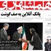 ۱۷ بهمن ۱۳۹۷ – عناوین روزنامههای امروز