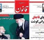 ۱۸ بهمن ۱۳۹۷ –  عناوین روزنامههای امروز