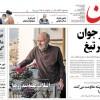 ۰۶ اسفند ۱۳۹۷ – عناوین روزنامههای امروز