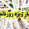 ۱۵ اسفند ۱۳۹۷ –  عناوین روزنامههای امروز