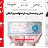 ۱۲ اسفند ۱۳۹۷ –  عناوین روزنامههای امروز