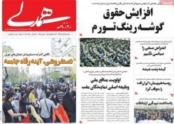 ۱۴ اسفند ۱۳۹۷ – عناوین روزنامههای امروز