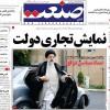 ۱۸ اسفند ۱۳۹۷ –  عناوین روزنامههای امروز