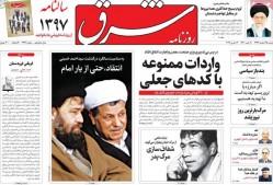۲۵ اسفند ۱۳۹۷ – عناوین روزنامههای امروز