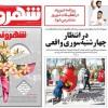 ۲۶ اسفند ۱۳۹۷ – عناوین روزنامههای امروز