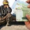 حقوق ها چقدر افزایش می یابند؟