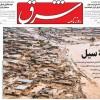 ۱۷ فروردين ۱۳۹۸ –  روزنامههای امروز