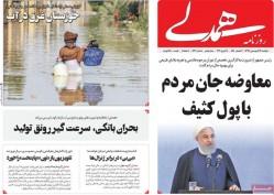 ۱۹ فروردين ۱۳۹۸ – عناوین روزنامههای امروز