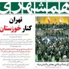 ۲۱ فروردين ۱۳۹۸ –  عناوین روزنامههای امروز
