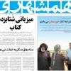 فروردين ۱۳۹۸ – عناوین روزنامههای امروز