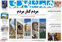 ۲۶ فروردين ۱۳۹۸ –  عناوین روزنامههای امروز