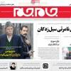 ۲۸ فروردين ۱۳۹۸ –  عناوین روزنامههای امروز