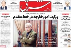 ۰۴ ارديبهشت ۱۳۹۸ – عناوین روزنامههای امروز