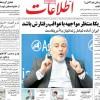 ۰۷ ارديبهشت ۱۳۹۸ –  عناوین روزنامههای امروز