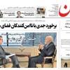 ۰۹ ارديبهشت ۱۳۹۸ –  عناوین روزنامههای امروز